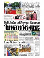 หนังสือพิมพ์มติชน วันอังคารที่ 7 เมษายน พ.ศ. 2563