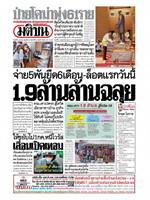 หนังสือพิมพ์มติชน วันพุธที่ 8 เมษายน พ.ศ. 2563