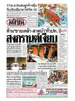หนังสือพิมพ์มติชน วันจันทร์ที่ 13 เมษายน พ.ศ. 2563