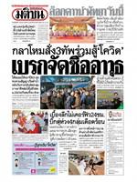 หนังสือพิมพ์มติชน วันพฤหัสบดีที่ 9 เมษายน พ.ศ. 2563