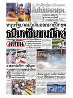 หนังสือพิมพ์มติชน วันอาทิตย์ที่ 12 เมษายน พ.ศ. 2563