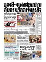 หนังสือพิมพ์มติชน วันอังคารที่ 28 เมษายน พ.ศ. 2563