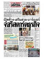 หนังสือพิมพ์มติชน วันอังคารที่ 14 เมษายน พ.ศ. 2563