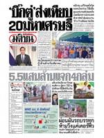 หนังสือพิมพ์มติชน วันเสาร์ที่ 18 เมษายน พ.ศ. 2563