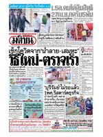 หนังสือพิมพ์มติชน วันเสาร์ที่ 25 เมษายน พ.ศ. 2563