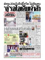 หนังสือพิมพ์มติชน วันพุธที่ 22 เมษายน พ.ศ. 2563
