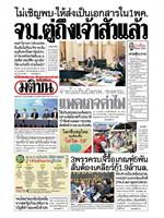 หนังสือพิมพ์มติชน วันอังคารที่ 21 เมษายน พ.ศ. 2563