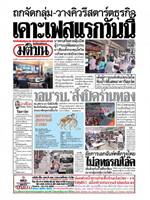 หนังสือพิมพ์มติชน วันพุธที่ 15 เมษายน พ.ศ. 2563