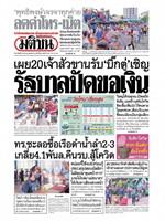 หนังสือพิมพ์มติชน วันอาทิตย์ที่ 19 เมษายน พ.ศ. 2563