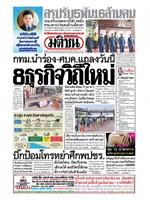 หนังสือพิมพ์มติชน วันพุธที่ 29 เมษายน พ.ศ. 2563