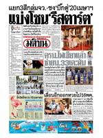 หนังสือพิมพ์มติชน วันพฤหัสบดีที่ 16 เมษายน พ.ศ. 2563