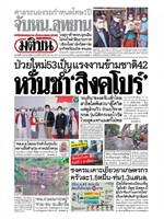 หนังสือพิมพ์มติชน วันอาทิตย์ที่ 26 เมษายน พ.ศ. 2563
