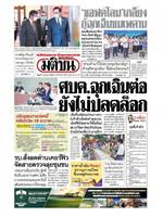 หนังสือพิมพ์มติชน วันศุกร์ที่ 24 เมษายน พ.ศ. 2563