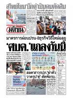 หนังสือพิมพ์มติชน วันพฤหัสบดีที่ 30 เมษายน พ.ศ. 2563