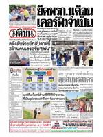 หนังสือพิมพ์มติชน วันจันทร์ที่ 27 เมษายน พ.ศ. 2563