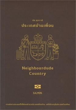 ประเทศบ้านเพื่อน Neighbourdude Country