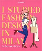 ฉันเรียนแฟชั่นที่มิลาน I STUDIED FASHION DESING IN MILAN