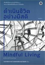 ดำเนินชีวิตอย่างมีสติ Mindful Living (ฉบับปรับปรุง)