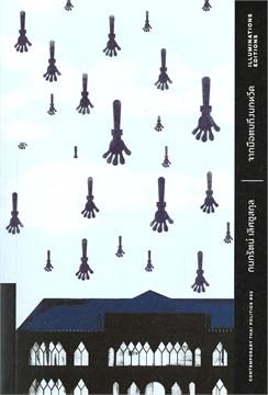 จากตบมือถึงนกหวีด: พัฒนาการและพลวัตของขบวนการต่อต้านทักษิณ