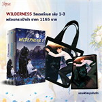 WILDERNESS วิลเดอร์เนส ชุด เล่ม1-3+สมุดบันทึก+ถุงผ้า