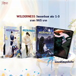 WILDERNESS วิลเดอร์เนส เล่ม 1-3 + สมุดบันทึก (3 เล่มจบ)