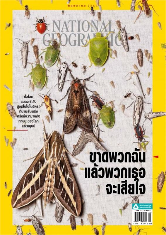 NATIONAL GEOGRAPHIC ฉบับที่ 226 (พฤษภาคม 2563)