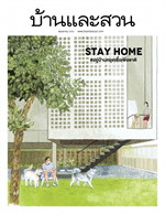 บ้านและสวน ฉบับที่ 525 (พฤษภาคม 2563)