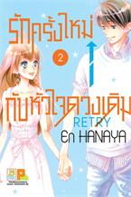 รักครั้งใหม่กับหัวใจดวงเดิม Retry เล่ม 2