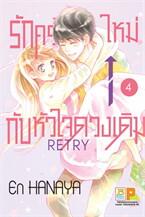รักครั้งใหม่กับหัวใจดวงเดิม Retry เล่ม 4