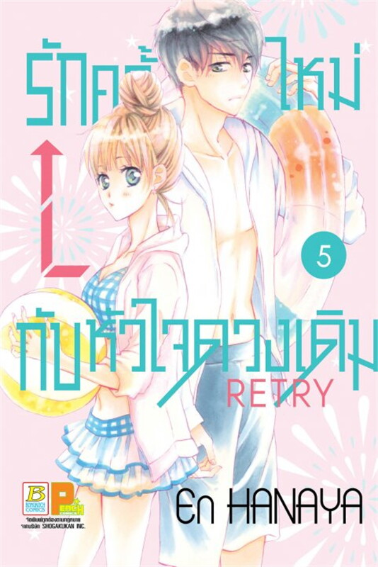 รักครั้งใหม่กับหัวใจดวงเดิม Retry เล่ม 5