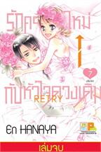 รักครั้งใหม่กับหัวใจดวงเดิม Retry เล่ม 7 (เล่มจบ)