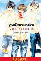 หวานใจนายวายร้าย Vita Sexualis (เล่มเดียวจบ)