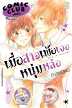 COMIC CLUB eMag เล่ม 52