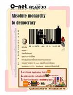 การเปลี่ยนแปลงทางการเมืองการปกครองของไทย Absolute monarchy to democracy