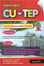 พิชิตข้อสอบ CU-TEP Grammar Tests