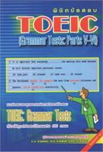 พิชิตข้อสอบ TOEIC Grammar Tests Parts V-VI