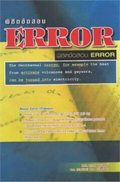พิชิตข้อสอบ ERROR