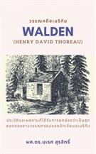 วรรณคดีอเมริกัน : Walden (Henry David Thoreau)