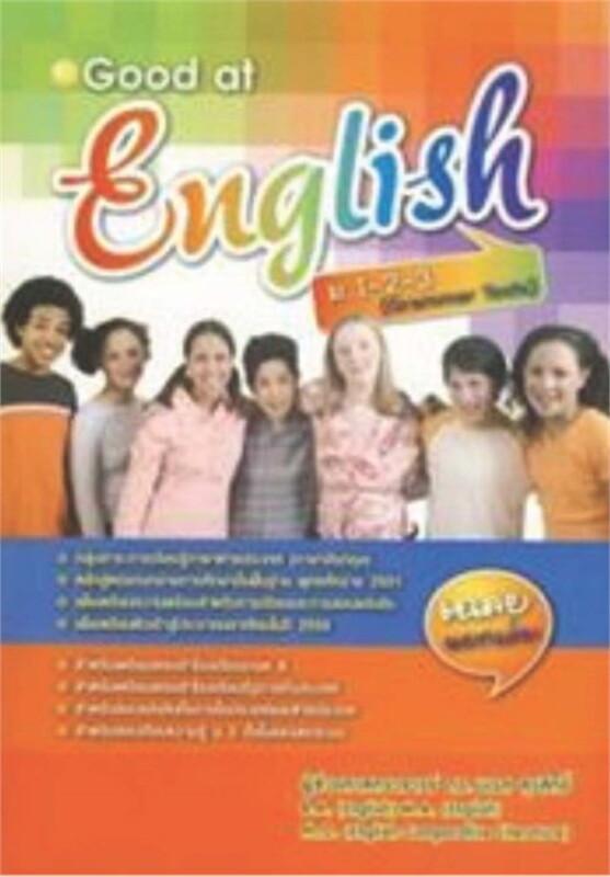 Good at English ม. 1-2-3 (Grammar Tests)