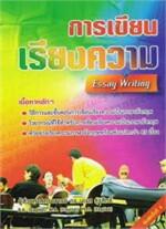 การเขียนเรียงความ (Essay Writing)