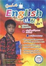 Good at English ป.6 เล่ม 1