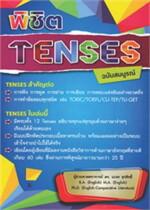 พิชิต TENSES ฉบับสมบูรณ์