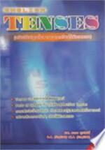 ENGLISH TENSES (TENSE ภาษาอังกฤษ)
