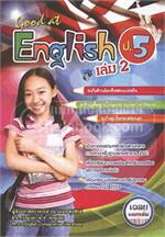 Good at English ป.5 เล่ม 2