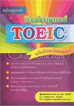หลักสูตรย่อ Redesigned TOEIC