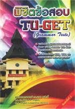พิชิตข้อสอบ TU-GET (Grammar Tests)