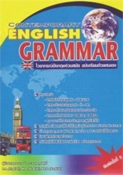 CONTEMPORARY ENGLISH GRAMMAR