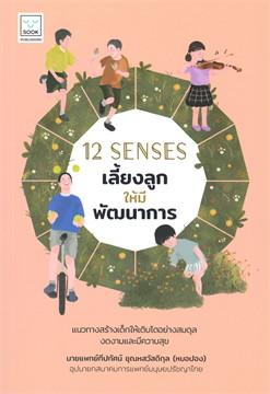 12 SENSES เลี้ยงลูกให้มีพัฒนาการ