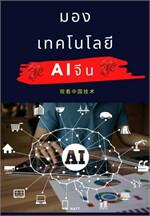 มองเทคโนโลยี AI จีน