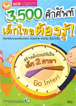 3,500 คำศัพท์เด็กไทยต้องรู้!